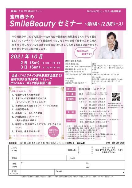 宝田セミナー2021