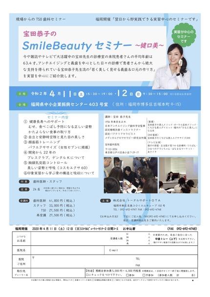 宝田先生セミナー2020