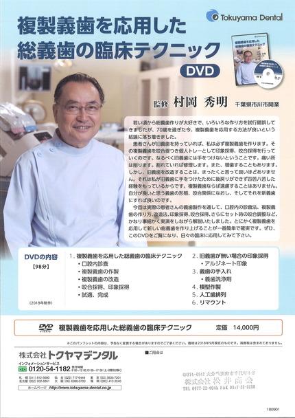 村岡秀明先生DVD
