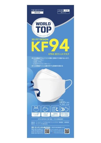 KF94 3Dフィットマスク サンデンタル
