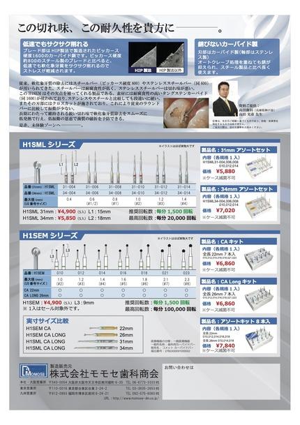 軟化象牙質除去用バー H1SML コメット1