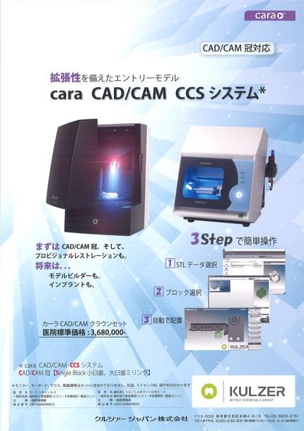 cara CAD:CAM CCSシステム