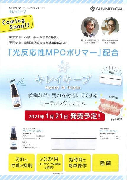 201214-サンメディカル)キレイキープ簡易案内チラシ2