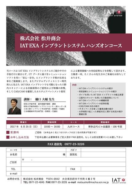 IAT松井商会様博多コース_0313
