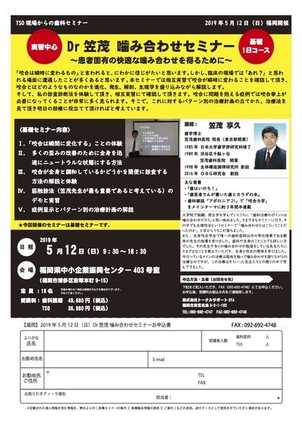笠茂先生セミナー