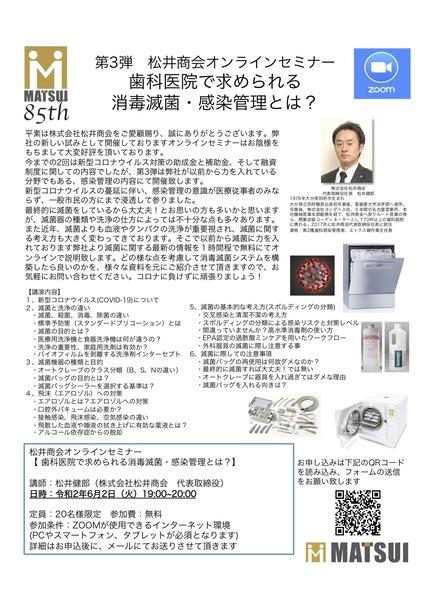 滅菌オンラインセミナー.pptx