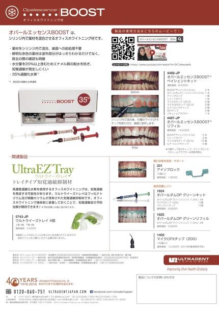 Opalescence Boost 35発売チラシ