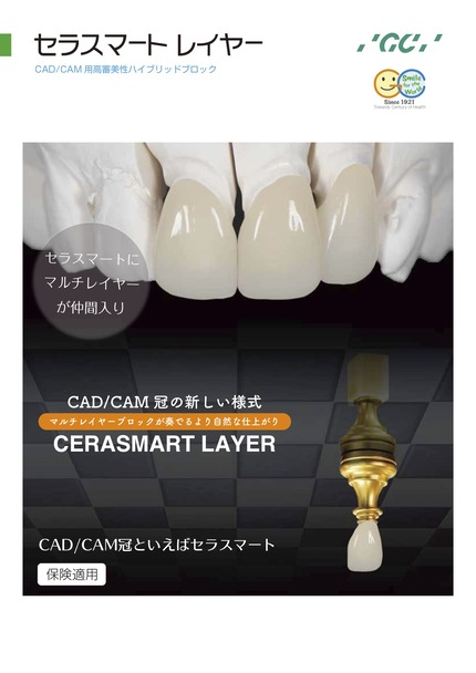 CERASMART+LAYER_pamphlet