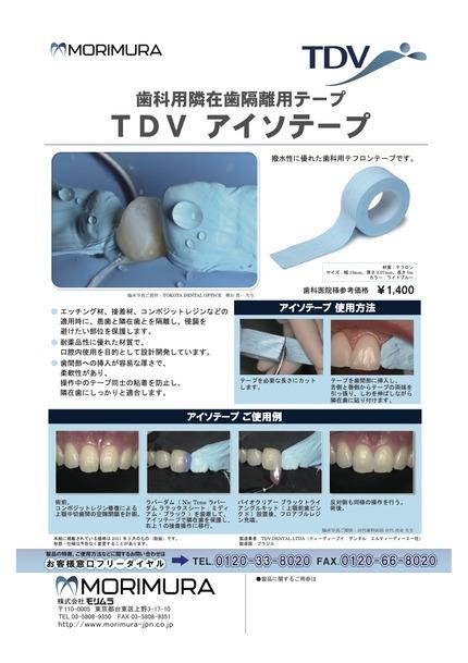 TDV アイソテープ カタログ