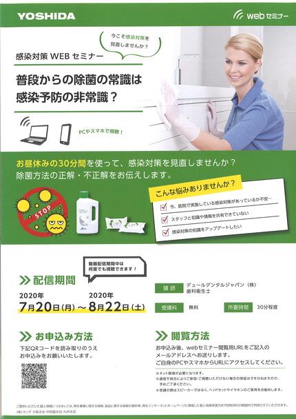 感染予防WEBセミナー普段からの除菌の常識