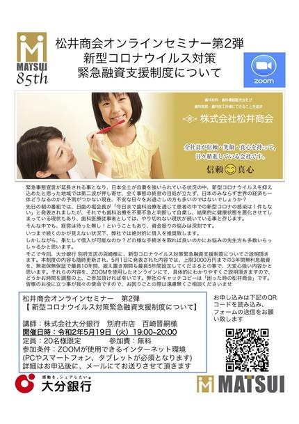 大分銀行オンラインセミナー.pptx