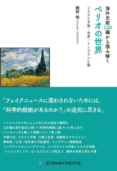 海外文献120編から読み解くペリオの世界