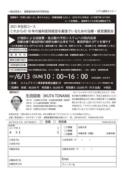 生田セミナー2021