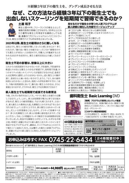 土屋和子PJ-03_アフィリエイト販売チラシ(松井商会様)