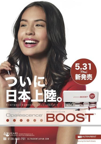 Opalescence Boost 35発売チラシ2