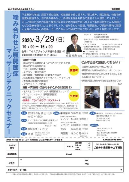 成富先生セミナー2020