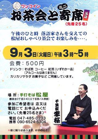 matsuya-yose-2019-9-3websmall