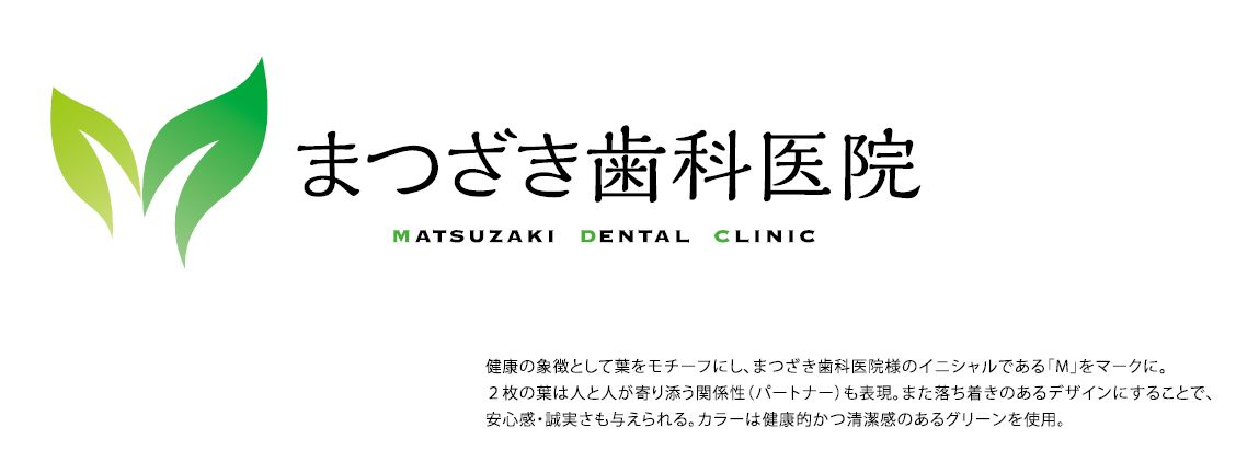 まつざき歯科医院 ロゴマーク 画像1