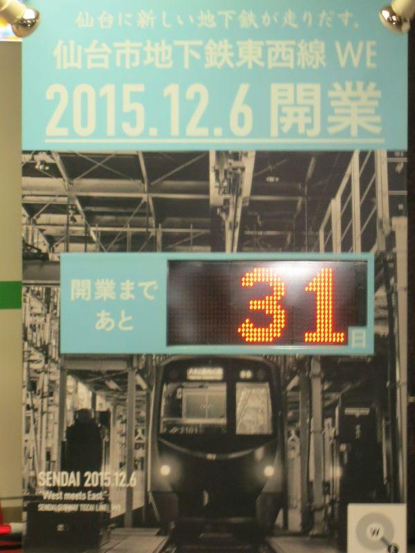IMG_2878 地下鉄開業