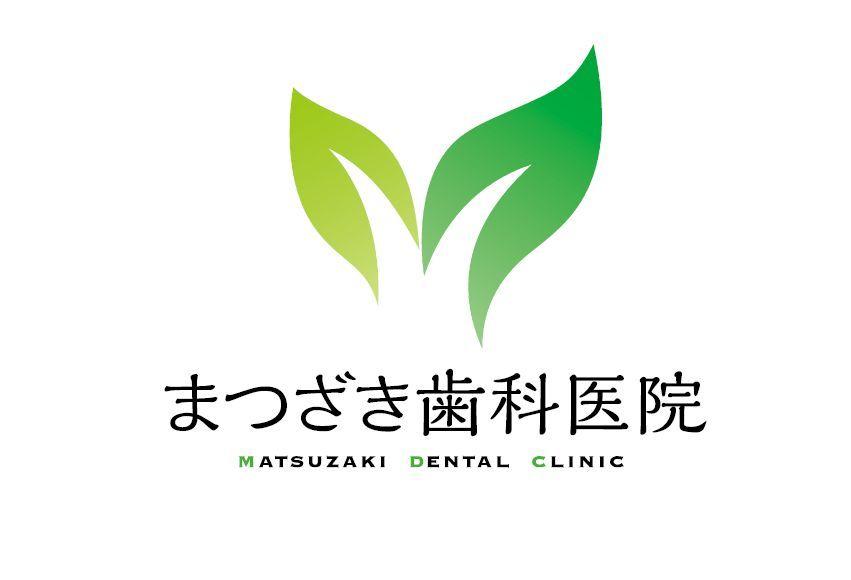 まつざき歯科医院 ロゴマーク 画像2