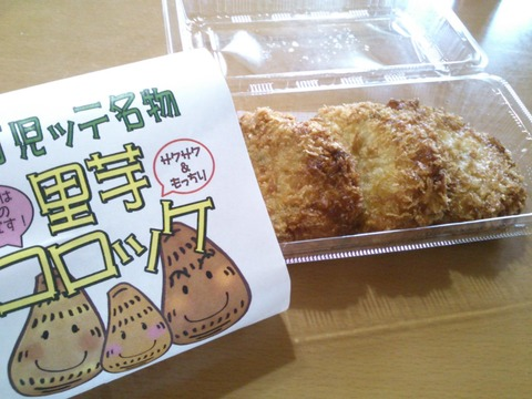 可児ッテ 里芋コロッケ01