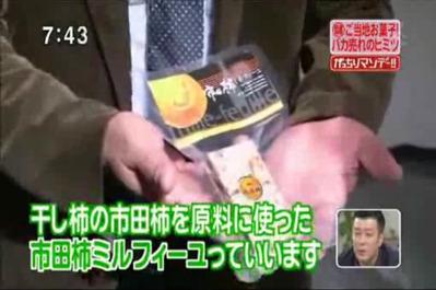 12市田柿ミルフィーユ01