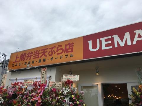 上間弁当天ぷら,美里店