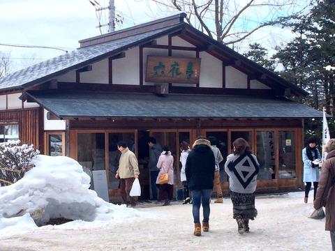 北海道神社六花亭