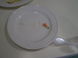 my name on the dish