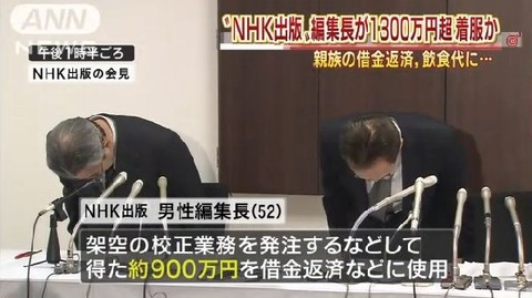 NHKまたも不祥事