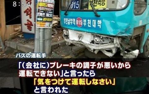韓国のバス会社