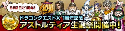 banner_rotation_20130718_001