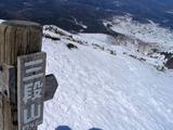 三段山山頂