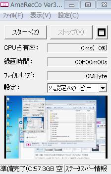 アマレココ - k本的に無料ソフト・フリーソフト