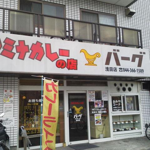 川崎 スタミナカレーの店 バーグ おすすめポークピカタカレー ...