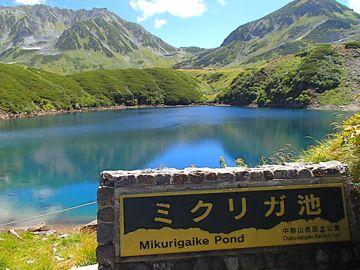 富山_みくりが池_w360