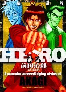 HERO11-214x300