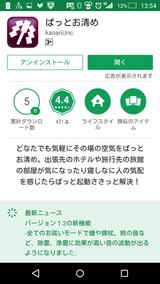 Screenshot_2018-01-14-13-54-04