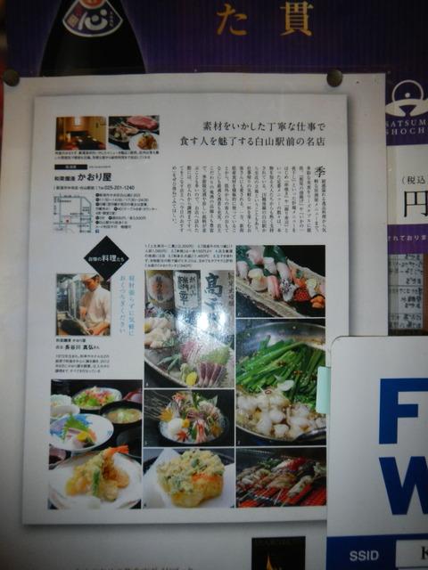 新潟の海鮮和食居酒屋:かおり屋さん&限定日本酒!