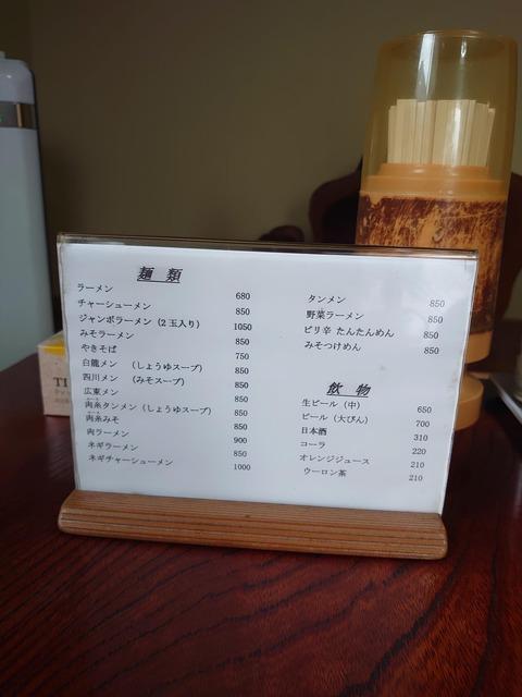 中華料理白龍さんで絶品ラーメン!(栃木県大田原市)