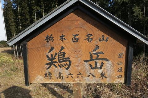 鶏岳(栃木百名山:2017年お山初め!)
