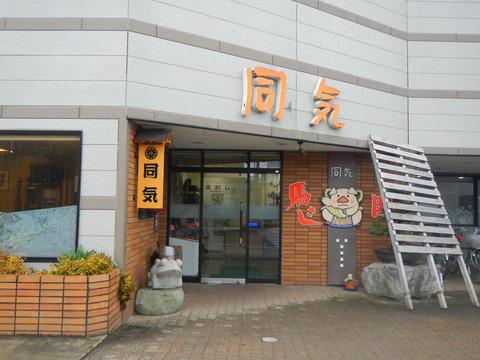 西会津町でラーメン:同気食堂さんにお邪魔しました!