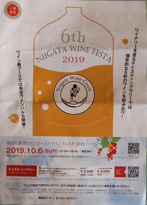 新潟ワインフェスタ2019にて、美味しいワイン(^_-)-☆!