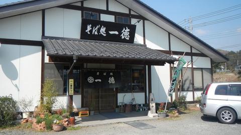 そば処一徳さんでお蕎麦をいただきました(*^_^*)