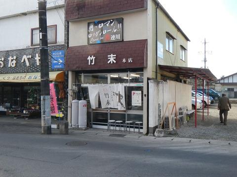 ロックンロールの店、ラーメン専門店 E.Y 竹末さんです!