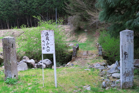 満蔵山(栃木百名山:本当の目的は・・・!)