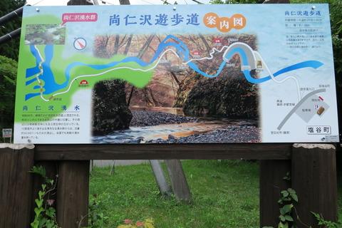 日本名水100選:尚仁沢湧水地へと歩む!