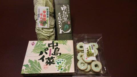 中島菜 (4)