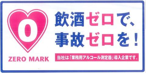 ZERO MARK_飲酒ゼロ