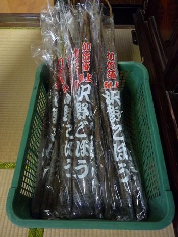 沢野ごぼう (3)